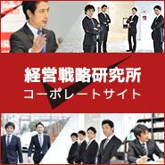 経営戦略研究所コーポレートサイト
