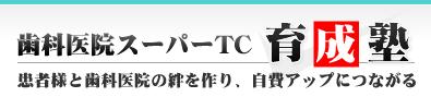 歯科経営歯科スーパーTC育成塾