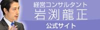 岩渕龍正 公式サイト